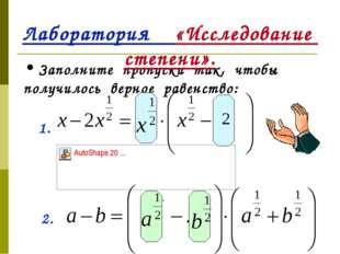 Заполните пропуски так, чтобы получилось верное равенство: 1. 2 2. Лаборатор