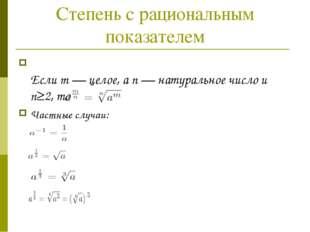 Степень с рациональным показателем Еслиm— целое, аn— натуральное число и