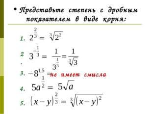 Представьте степень с дробным показателем в виде корня: 1. 2. 3. не имеет см