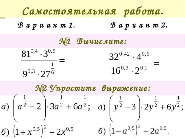 Самостоятельная работа. В а р и а н т 1.В а р и а н т 2. №1 Вычислите:  №2...