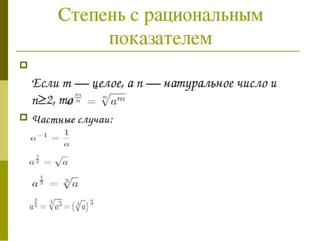 Степень с рациональным показателем Еслиm— целое, аn— натуральное число и...