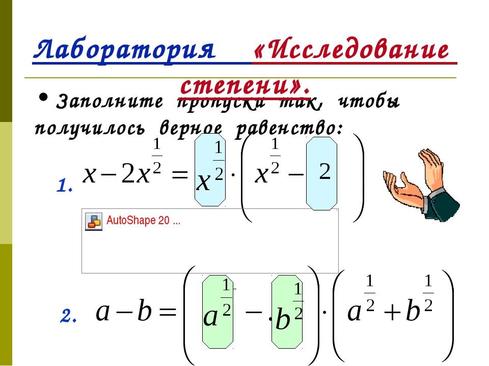 Заполните пропуски так, чтобы получилось верное равенство: 1. 2 2. Лаборатор...