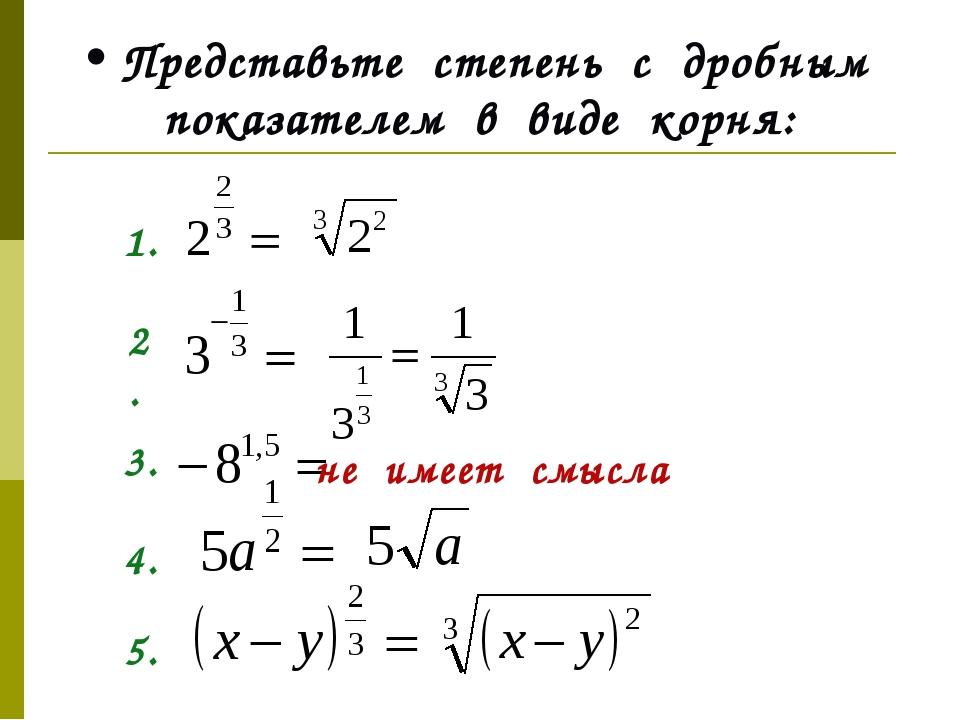 Представьте степень с дробным показателем в виде корня: 1. 2. 3. не имеет см...