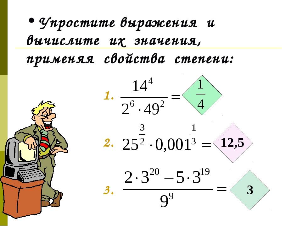 Упростите выражения и вычислите их значения, применяя свойства степени: 1. 2...