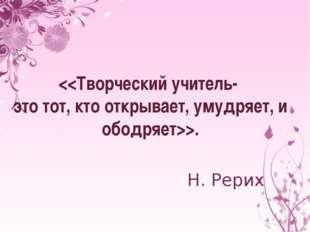 . Н. Рерих