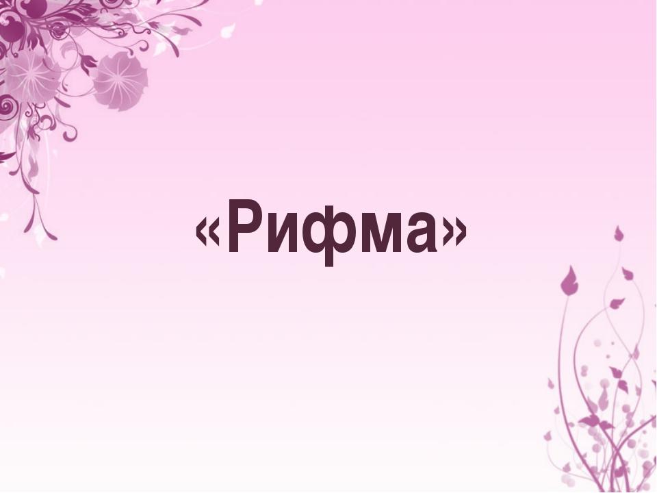 «Рифма»
