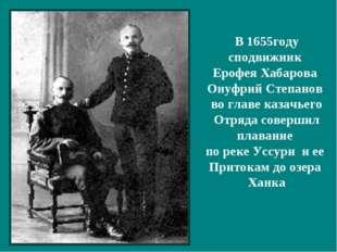 В 1655году сподвижник Ерофея Хабарова Онуфрий Степанов во главе казачьего Отр