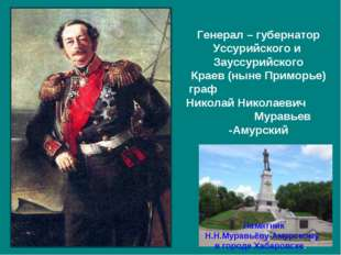 Памятник Н.Н.Муравьёву-Амурскому в городе Хабаровске. Генерал – губернатор У