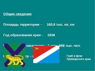 Общие сведения Площадь территории – 165,9 тыс. кв. км Год образования края -