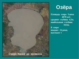 Озеро Ханка из космоса Озёра Площадь озера Ханка 4070 км², средняя глубина 4,