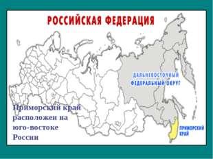 Приморский край расположен на юго-востоке России