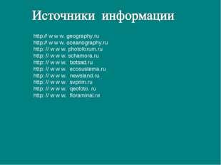 http:// w w w. geography.ru http:// w w w. oceanography.ru http: // w w w. ph