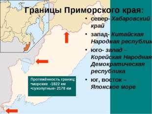Границы Приморского края: север- Хабаровский край запад- Китайская Народная