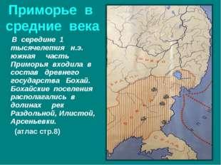 В середине 1 тысячелетия н.э. южная часть Приморья входила в состав древнего