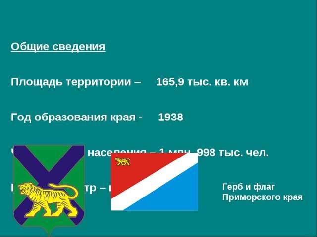 Общие сведения Площадь территории – 165,9 тыс. кв. км Год образования края -...