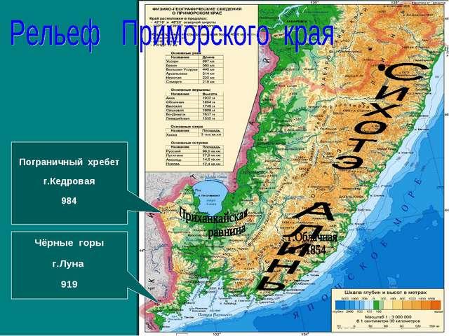 Чёрные горы г.Луна 919 Пограничный хребет г.Кедровая 984