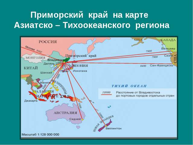 Приморский край на карте Азиатско – Тихоокеанского региона