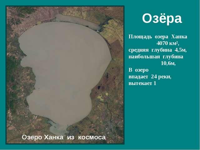 Озеро Ханка из космоса Озёра Площадь озера Ханка 4070 км², средняя глубина 4,...