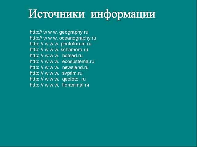 http:// w w w. geography.ru http:// w w w. oceanography.ru http: // w w w. ph...