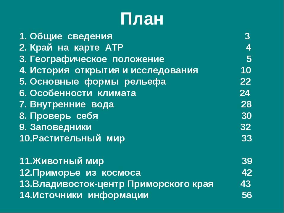 План Общие сведения 3 Край на карте АТР 4 Географическое положение 5 История...