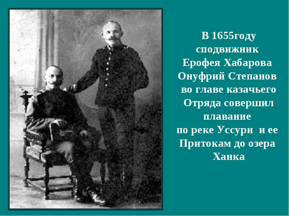 В 1655году сподвижник Ерофея Хабарова Онуфрий Степанов во главе казачьего Отр...