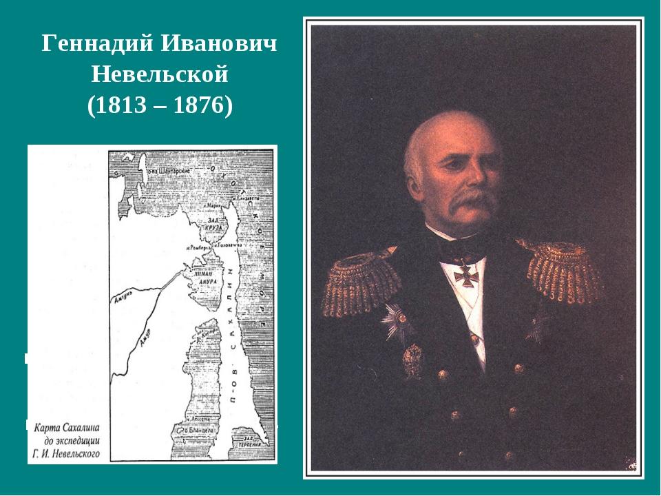 Присоединил весь Приморский край и Приамурье до корейской границы и остров Са...
