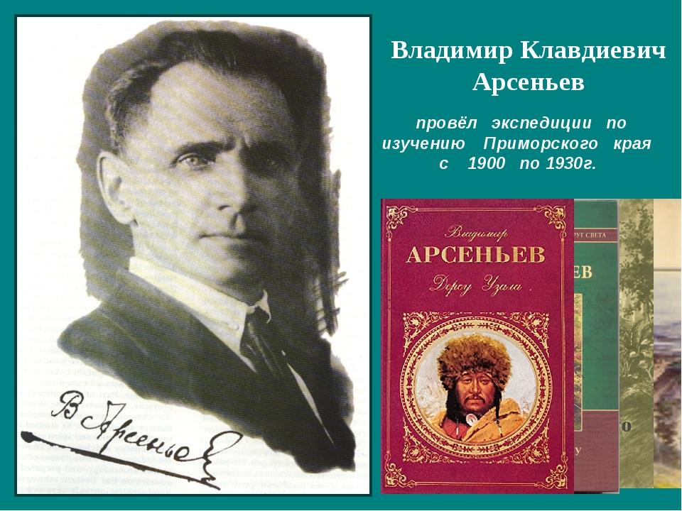провёл экспедиции по изучению Приморского края с 1900 по 1930г. Владимир Кла...