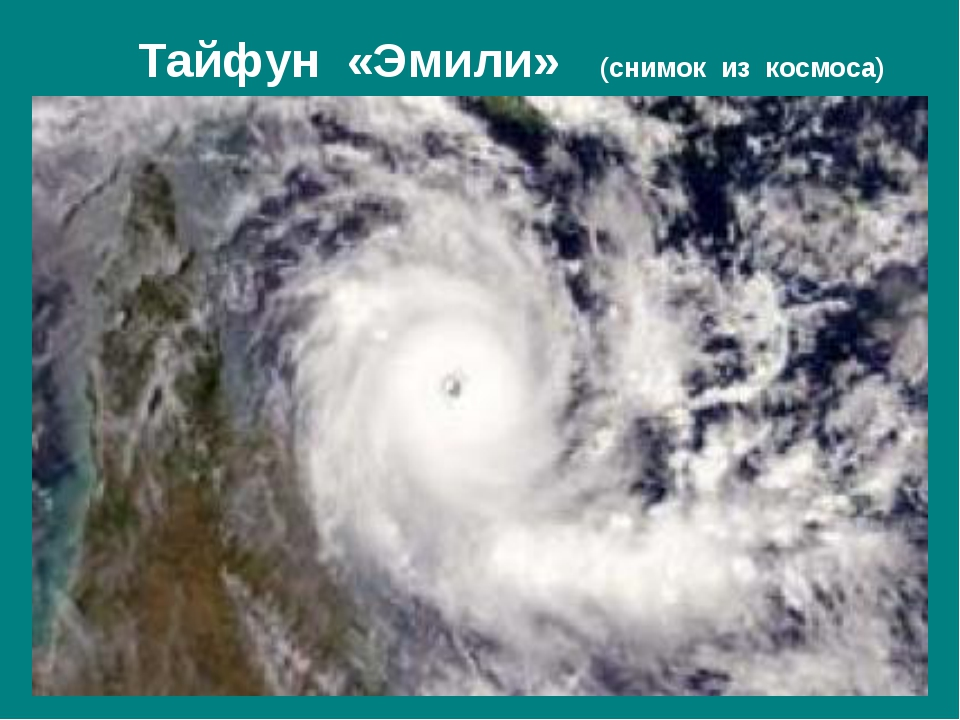Тайфун «Эмили» (снимок из космоса)