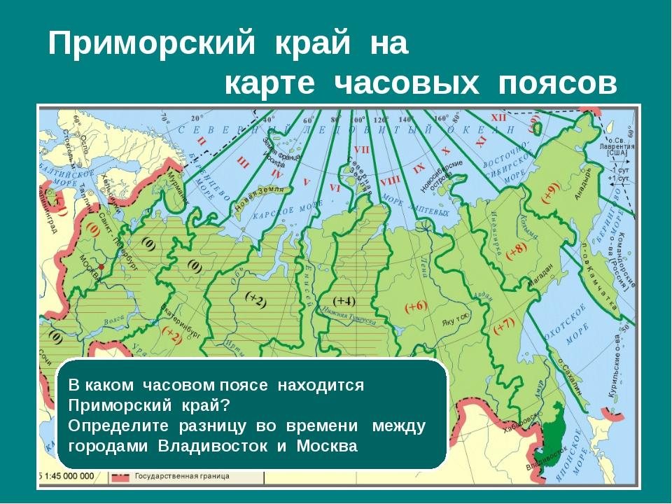 Приморский край на карте часовых поясов В каком часовом поясе находится Прим...