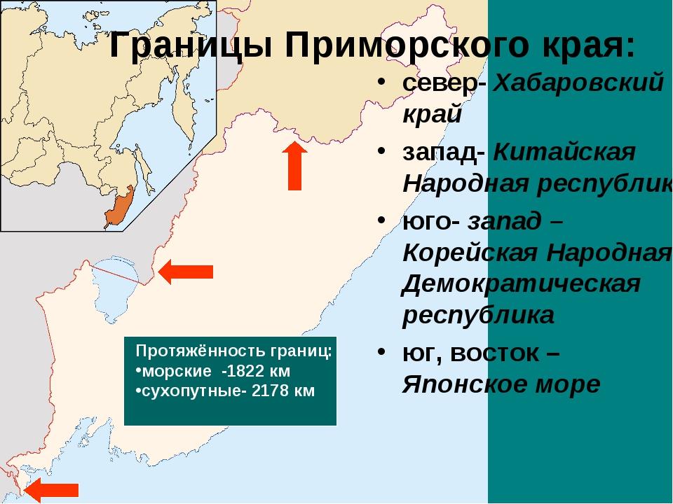 Границы Приморского края: север- Хабаровский край запад- Китайская Народная...