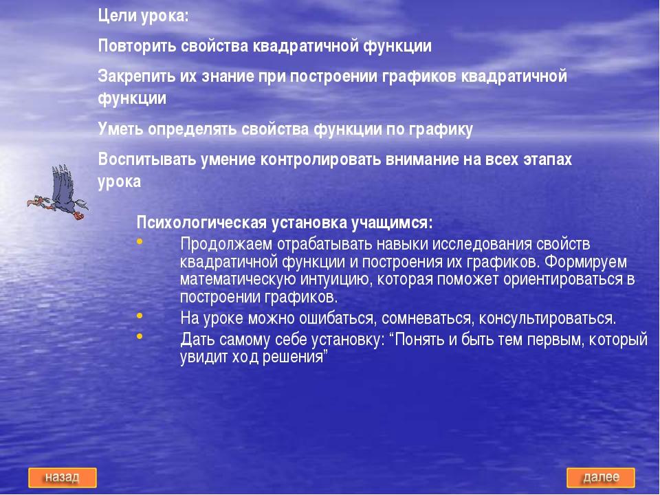 Путешествие завершено! Спасибо за работу ! Автор: Андрющенко И.П.