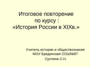 Итоговое повторение по курсу : «История России в XIXв.» Учитель истории и общ