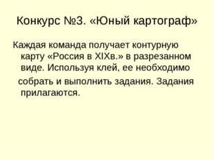 Конкурс №3. «Юный картограф» Каждая команда получает контурную карту «Россия