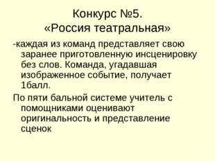 Конкурс №5. «Россия театральная» -каждая из команд представляет свою заранее