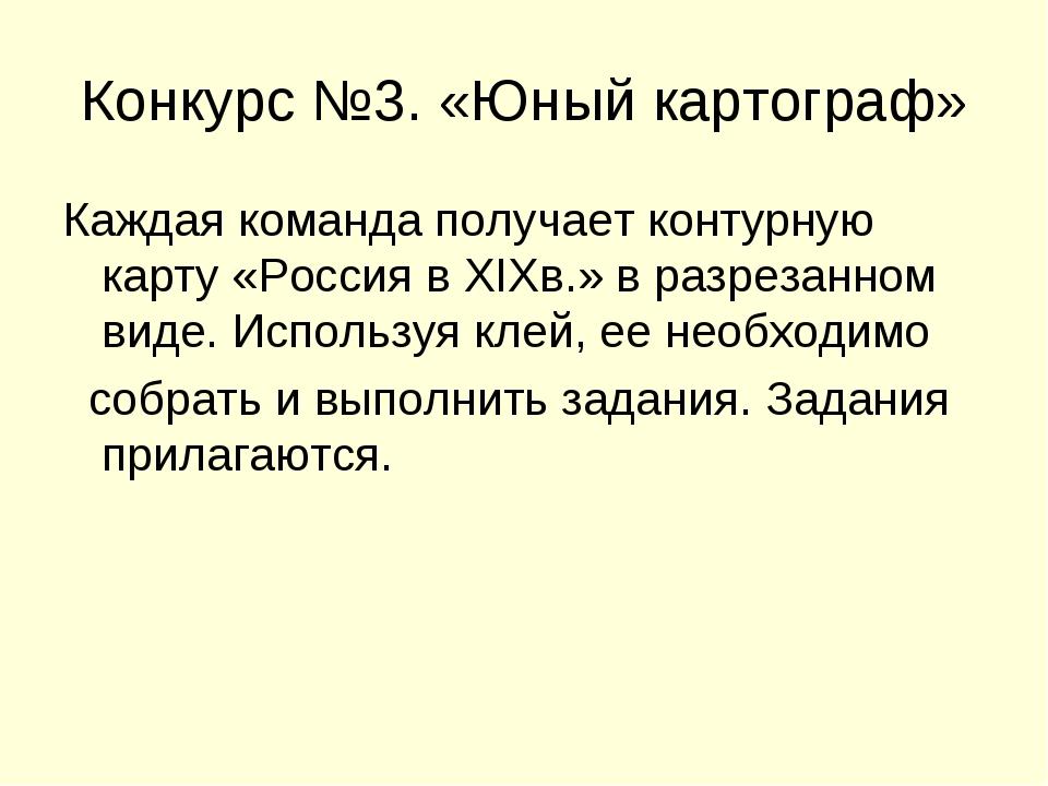 Конкурс №3. «Юный картограф» Каждая команда получает контурную карту «Россия...