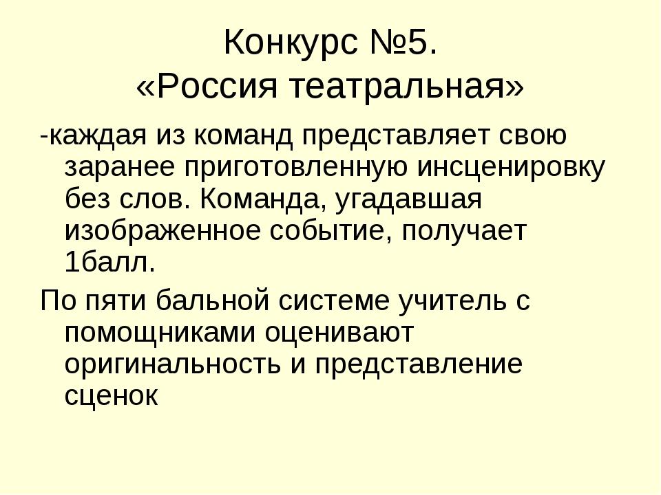 Конкурс №5. «Россия театральная» -каждая из команд представляет свою заранее...