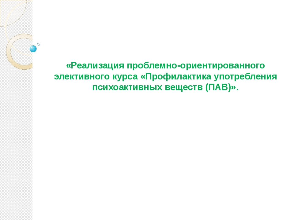 «Реализация проблемно-ориентированного элективного курса «Профилактика употр...