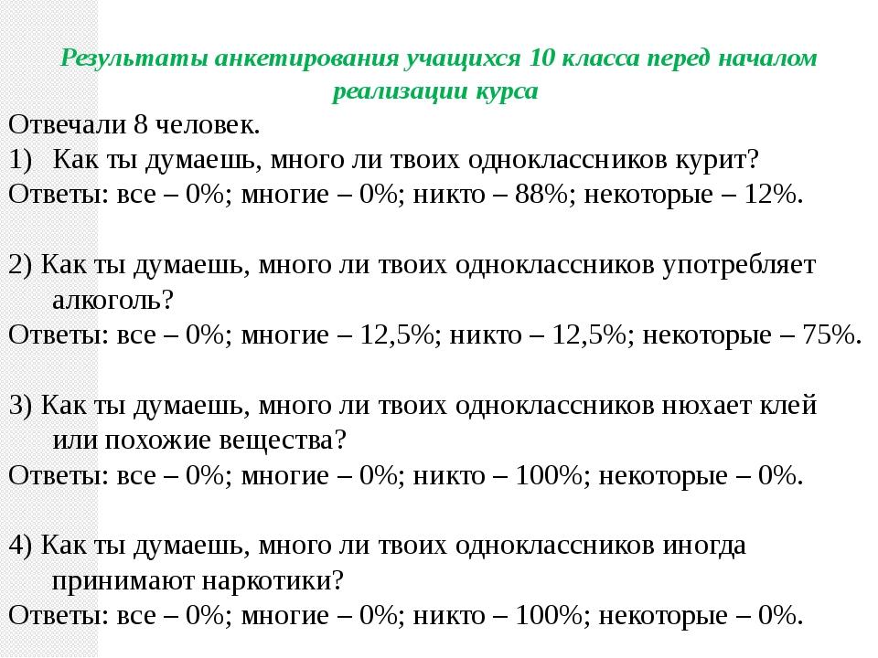 Результаты анкетирования учащихся 10 класса перед началом реализации курса О...