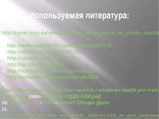 Используемая литература: 1.http://rgiver.moy.su/news/zdorovyj_obraz_zhizni_ne