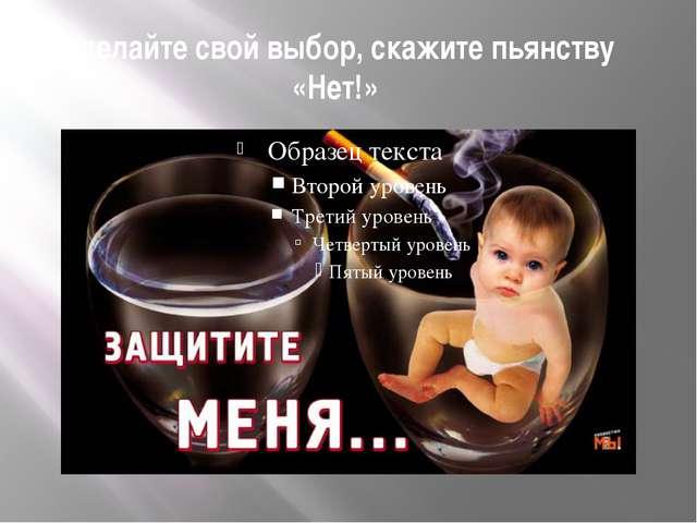 Сделайте свой выбор, скажите пьянству «Нет!»
