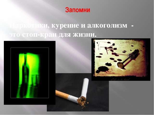 Запомни Наркотики, курение и алкоголизм - это стоп-кран для жизни.