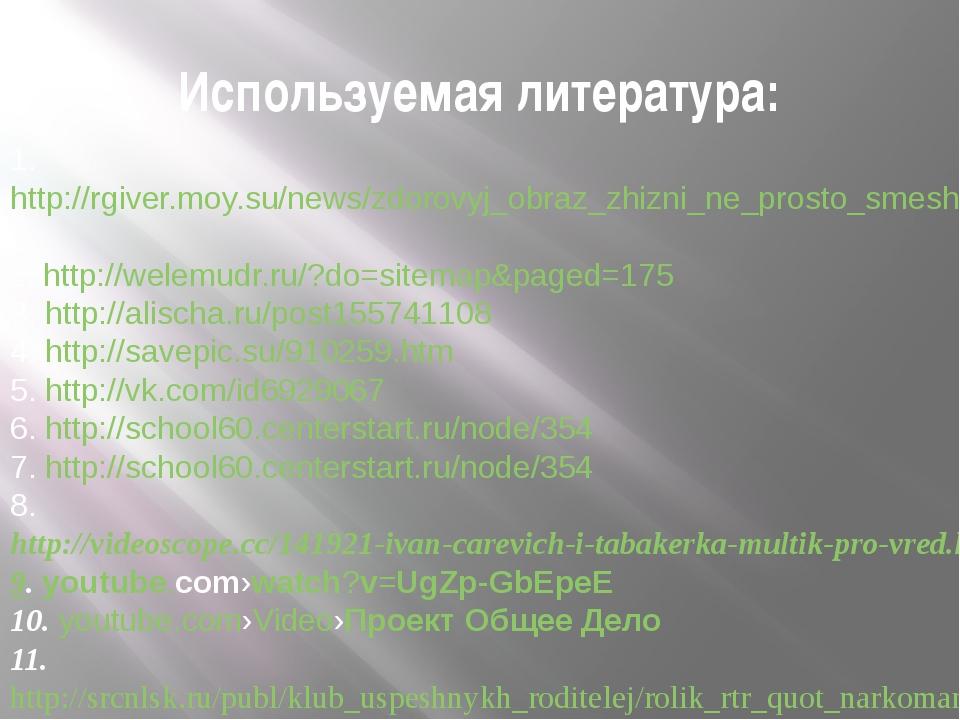 Используемая литература: 1.http://rgiver.moy.su/news/zdorovyj_obraz_zhizni_ne...