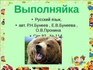 Выполняйка Русский язык, авт. Р.Н.Бунеев , Е.В.Бунеева , О.В.Пронина Стр.82 ,
