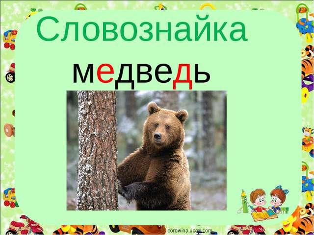 corowina.ucoz.com Словознайка медведь