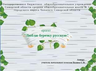 Автор: учитель начальных классов Балюк С.В. Государственное бюджетное общеобр