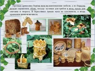 Прочная древесина берёзы шла на изготовление мебели, а из бересты делали укра