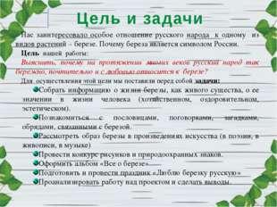 Нас заинтересовало особое отношение русского народа к одному из видов растени