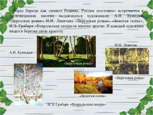 Образ березы как символ Родины, России постоянно встречается в произведениях