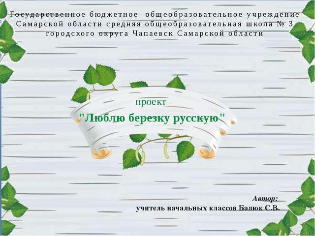 Автор: учитель начальных классов Балюк С.В. Государственное бюджетное общеобр...