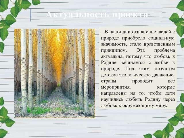 В наши дни отношение людей к природе приобрело социальную значимость, стало н...